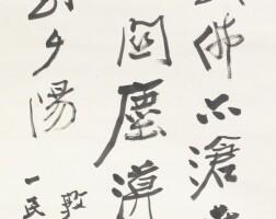 962. Zhang Daqian (Chang Dai-chien)