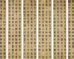 501. 吳大澂 1835-1902