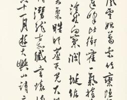 1227. 溥儒 行書〈遊大嶼山〉詩 | 水墨紙本 立軸 一九六二年作
