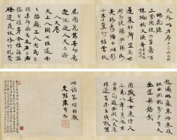 529. 康有為 1858-1927 | 行書自作七律五首
