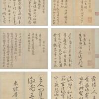 2703. Yong Rong 1743-1790