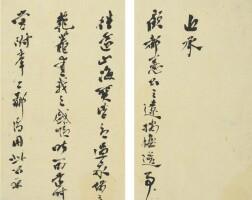 531. Xiao Xian