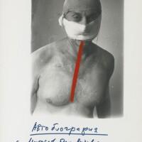 829. Boris Mikhailov