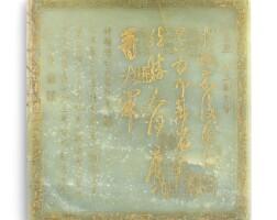 3203. 清乾隆 和闐青玉填金王獻之《中秋帖》暨《洛神賦十三行》插屏  