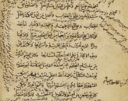 6. muhammad ibn 'abd al-rahman khatib al-dimashqi al-qazwini, talkhis al-miftah, a summary of part iii of al-sakkaki's (d.1228-29 ad) miftah al-ulum, on rhetoric, copied by sharaf al-samarqandi al-'arabi, jazira, western persia or anatolia, dated 733 ah/1332-33 ad or 738 ah/1337-38 ad