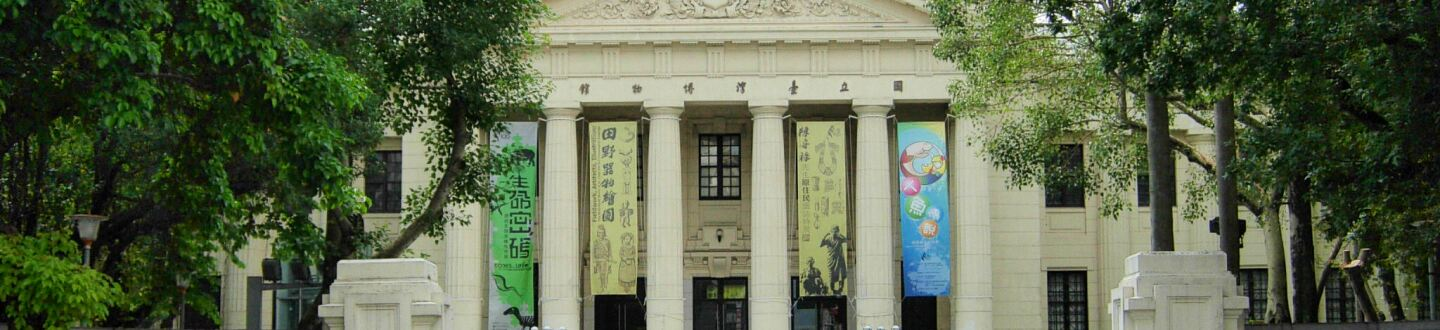 Exterior view of the National Taiwan Museum in Taipei.