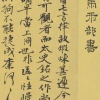 530. Ma Yu (15th Century), Liu Jue 1410-1472