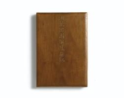 3115. 清乾隆十七年(1752) 高宗《御筆西園雅集圖記》冊 《乾隆壬申御臨米書於避暑山莊》款 水墨紙本