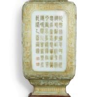 15. 清乾隆 粉青地描金御製詩掛瓶 《乾隆乙酉御題》款 「乾」、「隆」印  