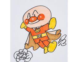 1043. 柳瀨嵩 | 麵包超人(柳瀨嵩親簽)
