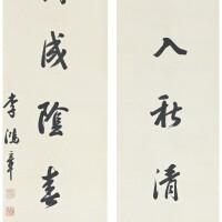 532. Li Hongzhang
