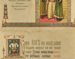 10. Viktor Mikhailovich Vasnetsov