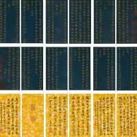 2599. 趙孟頫(款) | 行楷《紺珠集》