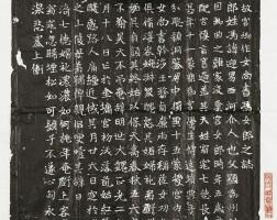 138. l'ensemble d'onze estampages de stèles |