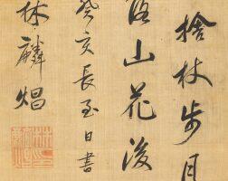 2512. 林麟焻 (清初) | 行書陸游詩