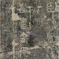 18. estampage de stèle de taishan comportant vingt-neuf caractères |