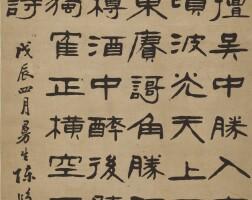 2501. 陳鴻壽 1768-1822 | 隸書《夜遊石湖詩》