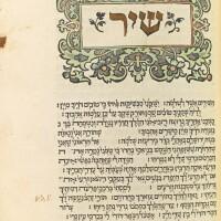 13. [bible in hebrew]