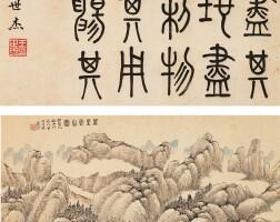 2604. 戴熙 1801-1860 | 萬里雲山圖