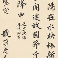 1211. 陳三立 行書七律 | 水墨紙本 立軸