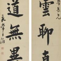 510. 王澍 1668-1743
