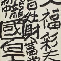 949. Tsang Tsou Choi (King of Kowloon)