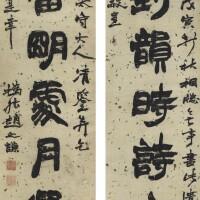 548. 趙之謙 1829-1884