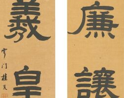 2508. 桂馥 1736-1805 | 隸書六言聯