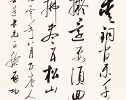 1213. Qi Gong