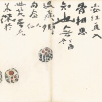 2716. Yang Shanshen