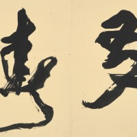 1246. 高劍父 行書「友春」 | 水墨紙本 鏡框