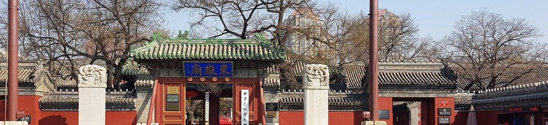 Exterior view of Beijing Folklore Museum.