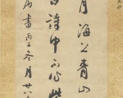 965. Tie Bao