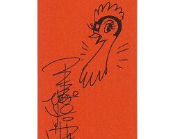 1021. 手塚治虫   火之鳥原稿(手塚治虫親簽)