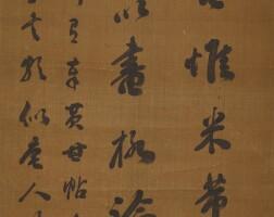 2502. 劉墉 1719-1804 | 行書評米芾