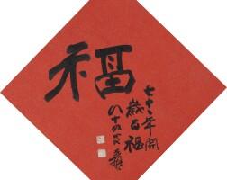 541. 張大千 1899-1983   福
