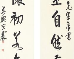 1245. 王震 行書六言聯   水墨紙本 立軸