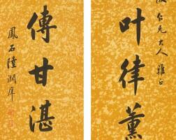 2527. 陸潤庠 1841-1915 | 行書七言聯