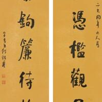 2938. 何紹基 行書七言聯 | 水墨灑金箋 立軸