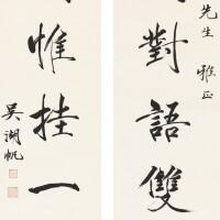 588. 吳湖帆 1894-1968