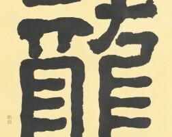 757. Wang Fangyu