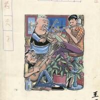 8. 王澤 i (王家禧)   三重奏