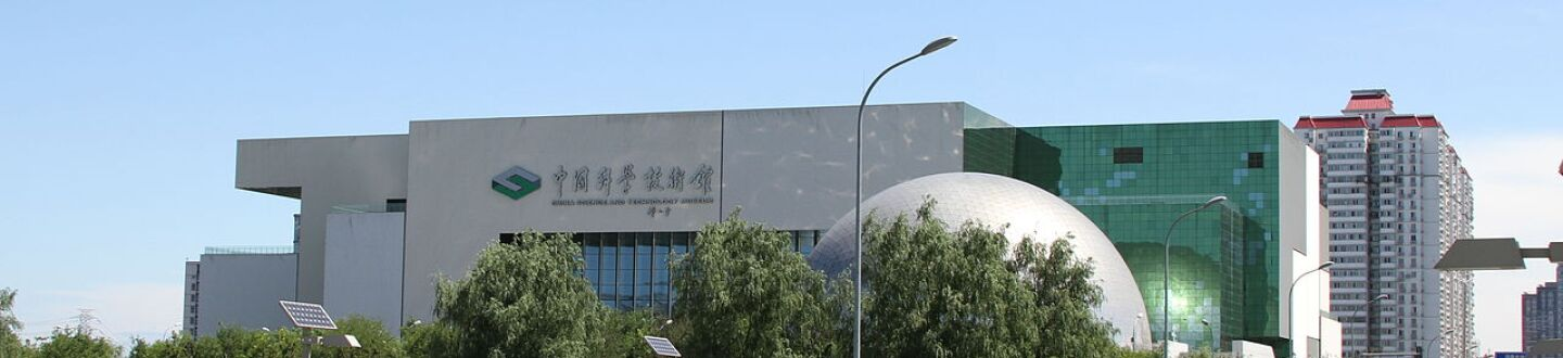 Exterior view of China Science and Technology Museum.