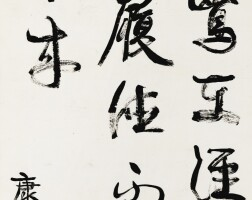 589. 康有為 1858-1927   行書文
