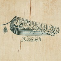 28. a calligraphic saying on silk, signed by mehmed şefik,turkey, ottoman, dated 1291 ah/1874 ad