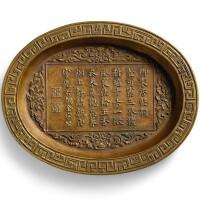3636. 清乾隆 銅「御製香盤詞」蓮紋香盤 《惟精惟一》、《乾隆宸翰》款 |