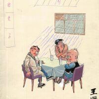 7. 王澤 i (王家禧)   嘆冷氣