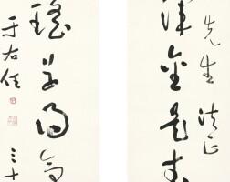 1209. Yu Youren
