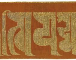 463. a silk brocade mantra panel china,second half ming dynasty