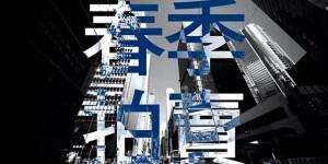 hkspringsales2016-video-zh.jpg